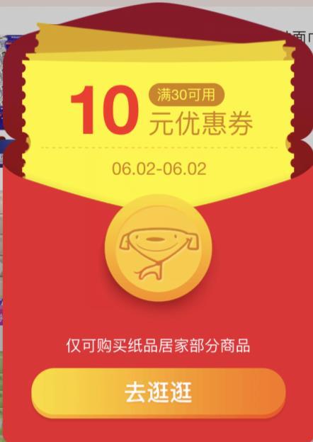"""京东 App端搜""""抽纸"""" 免费领30-10元东券"""