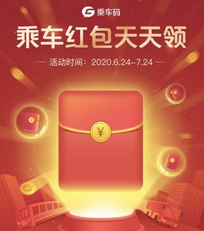 【乘车红包】微信 乘车红包天天领 领0.3-0.99元乘车红包