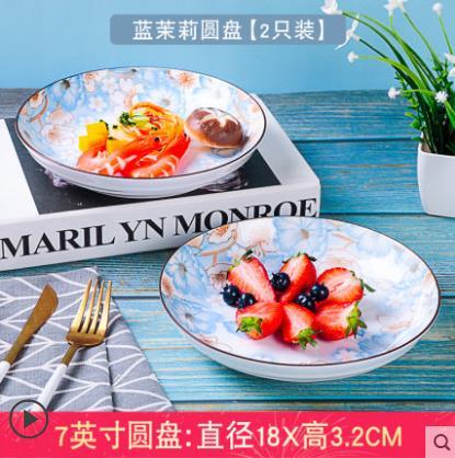 群友到货!【豪然旗舰店】日式7英寸陶瓷圆盘碗碟2个