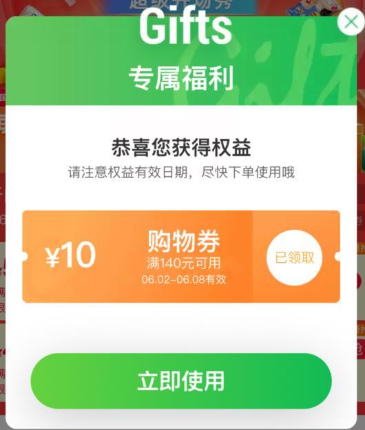 【618优惠券】天猫超市 140-10 全品类通用券