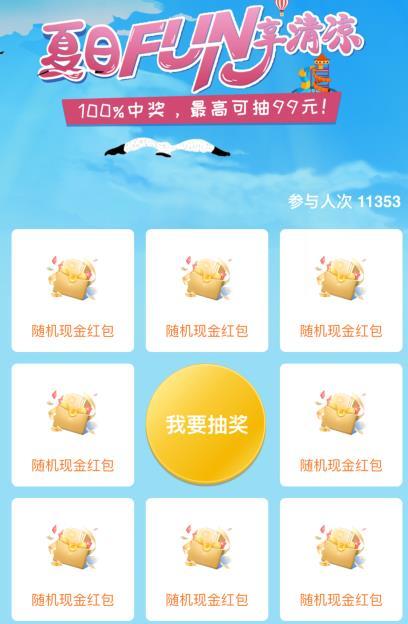 随机现金红包【招商银行App】 夏日FUN 享清凉