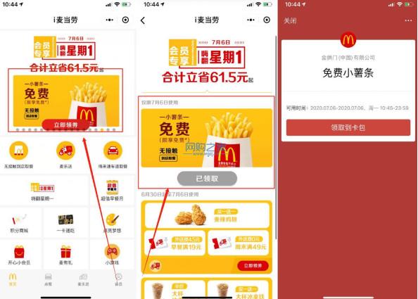 通过微信小程序的到店取餐功能进行任意消费~下单时,凭本券-免费领麦当劳,小薯条一份