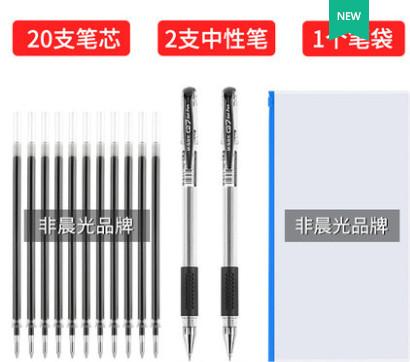 【晨光】中性笔2支+20支笔芯+笔袋