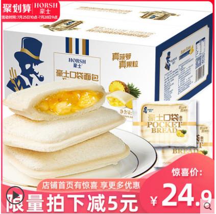 .豪士菠萝口袋面包750g*1箱