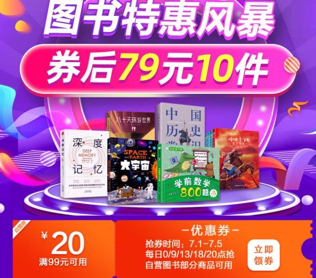 京东:自营图书盛惠 限时抢券 券后79元10本