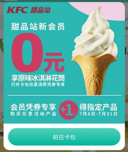【肯德基甜品站+】 微信小程序领冰淇淋花筒 新用户免费领