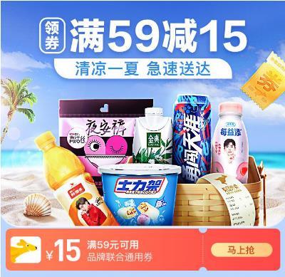 美团外卖 清凉一夏 超市满59减15优惠券