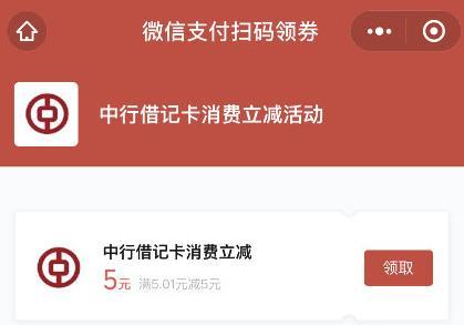 【中国银行福利】5元无门槛 借记卡支付券 用于话费充值