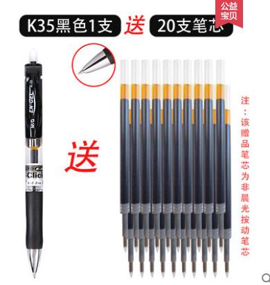 晨光K35按动中性笔水笔+20支笔芯