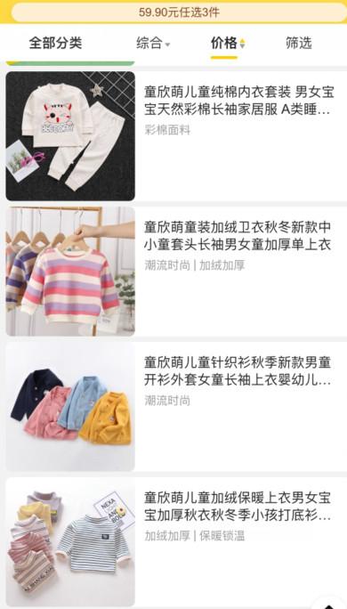 【苏宁】童装59.9元任选3件/套