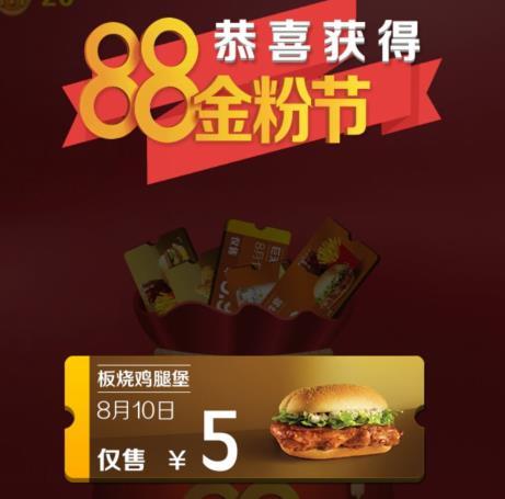 麦当劳88金粉节 板烧鸡腿堡5元兑换券 免费送