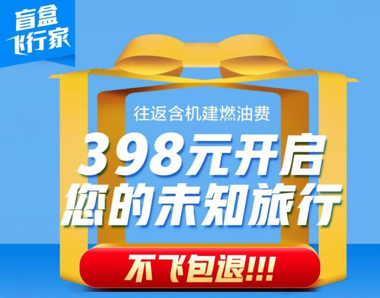 中国联合航空 盲盒飞行家 第二期发售 全国44城始发机票