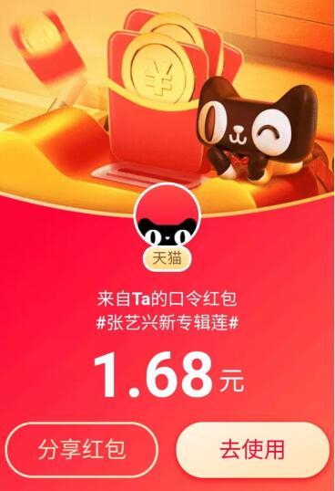 免费领 【手机天猫APP】 1.68元私房红包