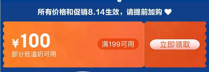 京东 酸奶超级单品日 领199-100牛奶酸奶券