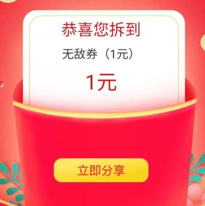 苏宁818周年庆 1元无门槛 全品类通用红包 每天必中一次