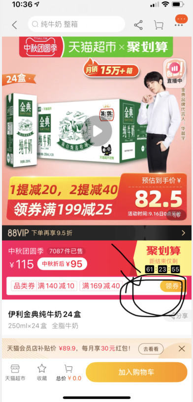 妍妍小编到货!天猫超市金典纯牛奶24盒+鄱阳湖虾稻香米5kg*2(拍2)