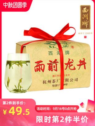 第2件半价!【西湖官方茶叶旗舰店】2020新茶 西湖牌雨前浓香龙井250g