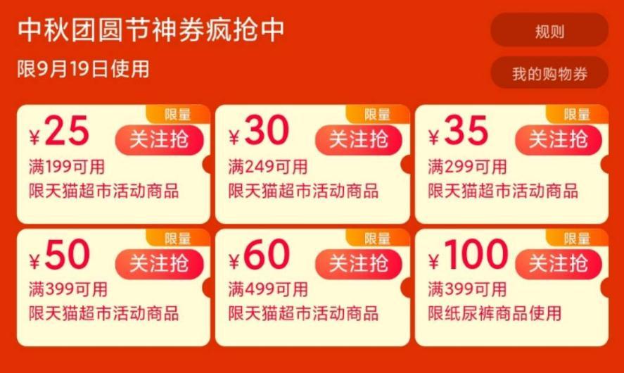 天猫超市 199-25 中秋团圆节购物券
