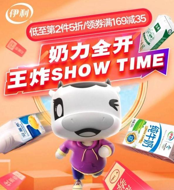 京东促销 伊利超级品牌日 领券满169-35/229-40 低至第2件5折