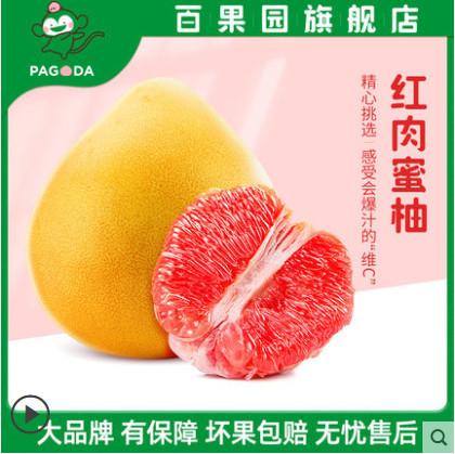 【百果园天猫旗舰店】福建平和红心蜜柚 拍8斤4个蜜柚选项