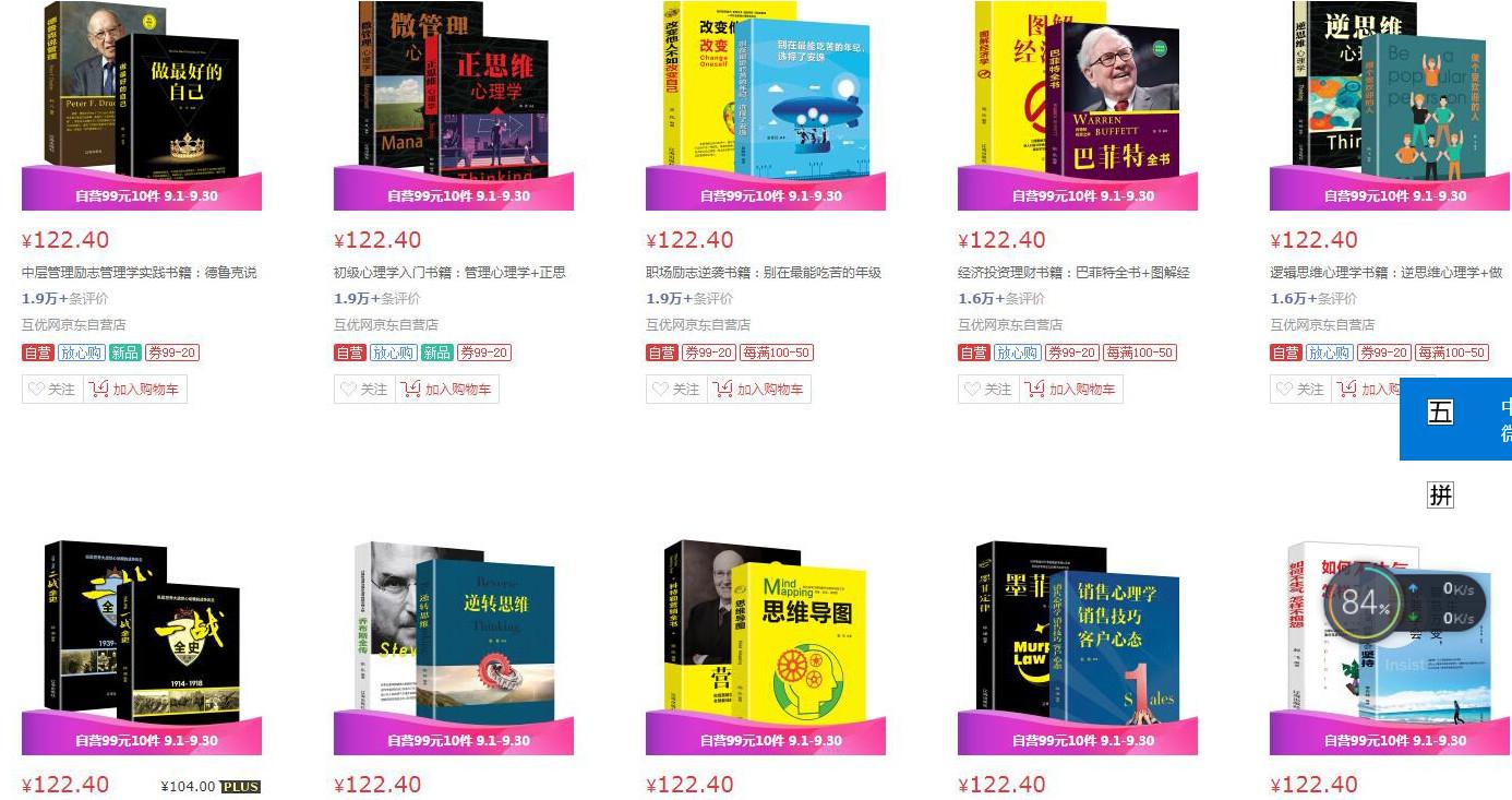 京东图书99选10件