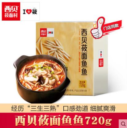【西贝莜面村旗舰店】莜面鱼鱼720g 有嚼劲 劲道