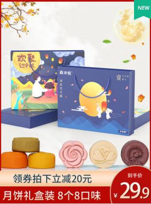 【礼盒装】台式冰皮多口味月饼8饼4味