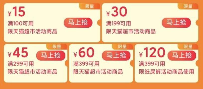 猫超100-15/199-30/299-45/399-60购物券