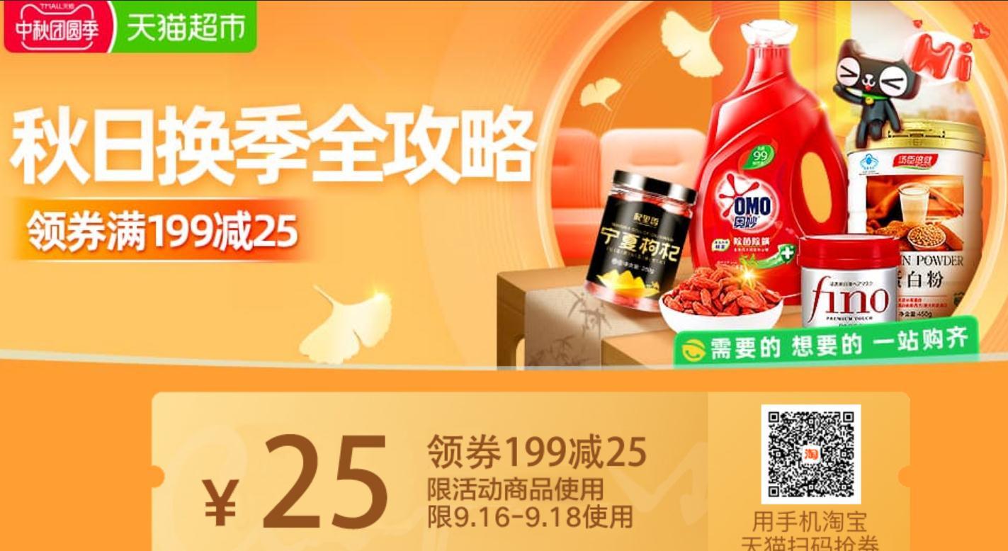 天猫超市 领券199-25元 中秋团圆季购物券