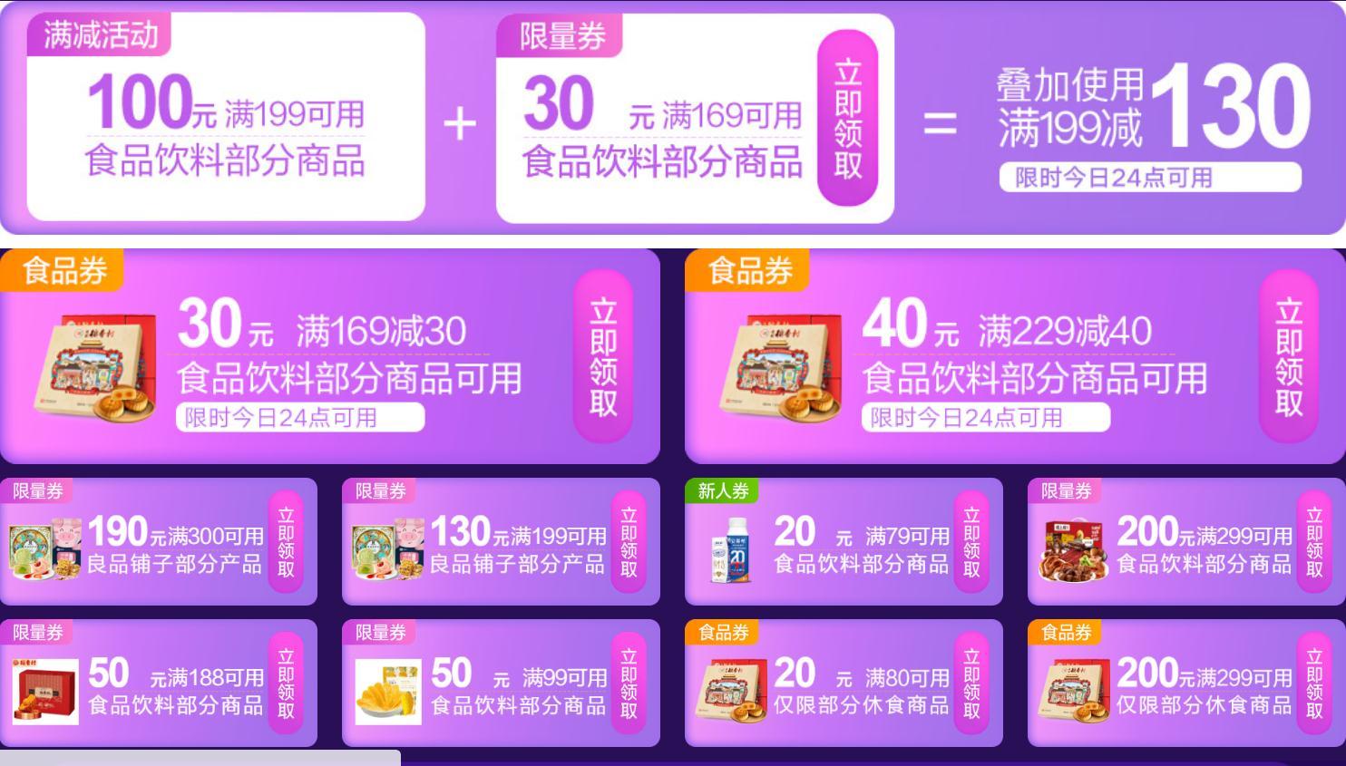 16号0点:京东中秋节  食品饮料低至199-130元
