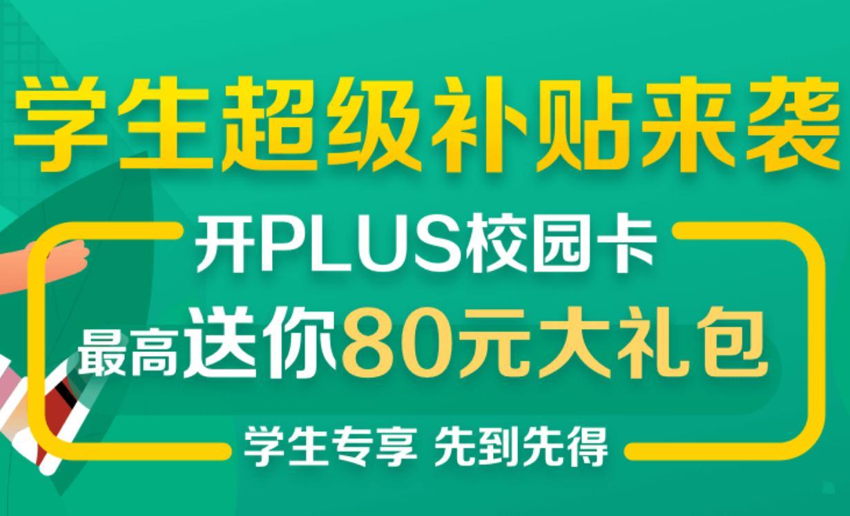 学生专享:京东PLUS校园卡 年卡69元/年 送30元无门槛券