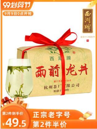 第二件半价!【西湖茶叶官方旗舰店】2020新茶西湖牌雨前浓香龙井250g