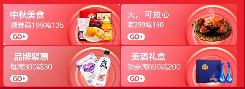 京东超市 99秒杀日 满199-110 先领券后购物