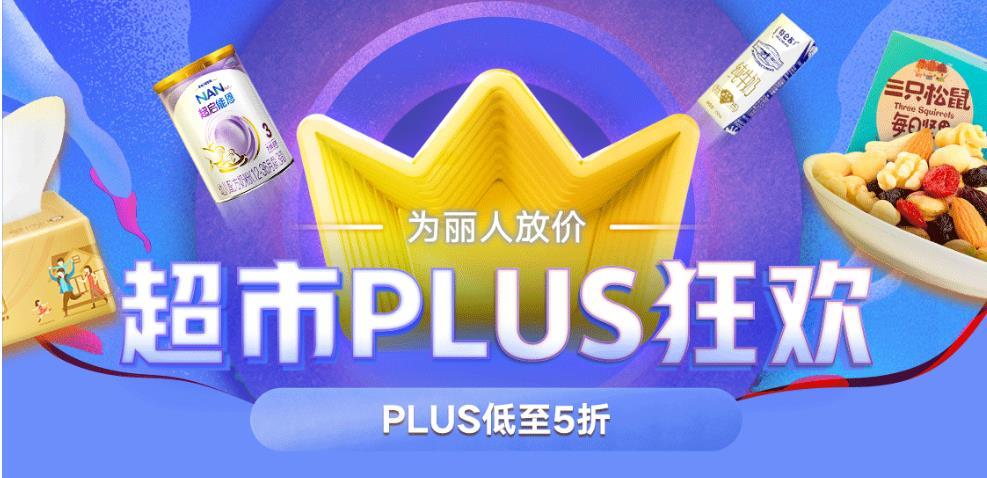 京东超市 99周年庆 PLUS狂欢 PLUS会员专享5折