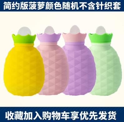 【硅胶热水袋】学生迷你暖手宝随身便携式