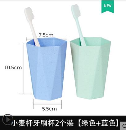 秒杀【2只装】刷牙洗漱杯