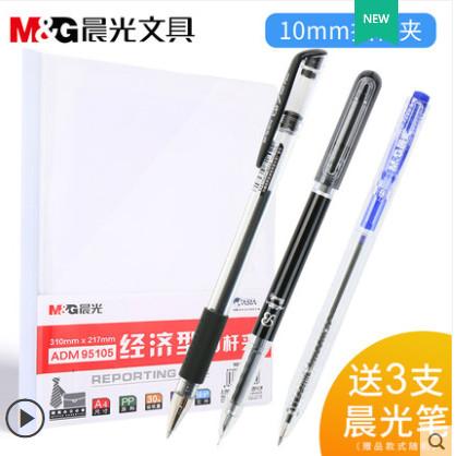 【晨光】一个抽杆夹+3支晨光笔