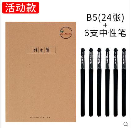 【CJP】牛皮本加6只中性笔-拍最后一款