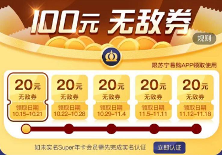 苏宁SUPER会员 20元无门槛 全品类无敌券