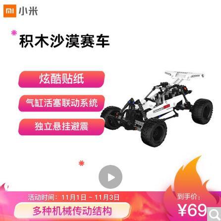 【京东】0点抢!小米 儿童积木 早教益智 沙漠赛车