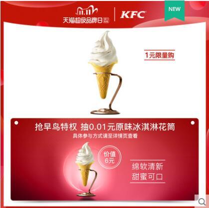 【肯德基】电子券码 肯德基 1支原味冰淇淋花筒兑换券