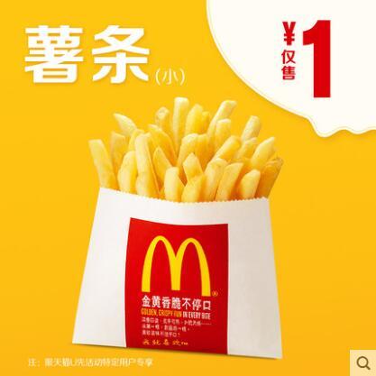 【天猫U先】麦当劳 薯条(小) 单次券