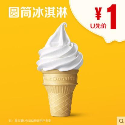 【天猫U先】麦当劳 圆筒冰淇淋 单次券