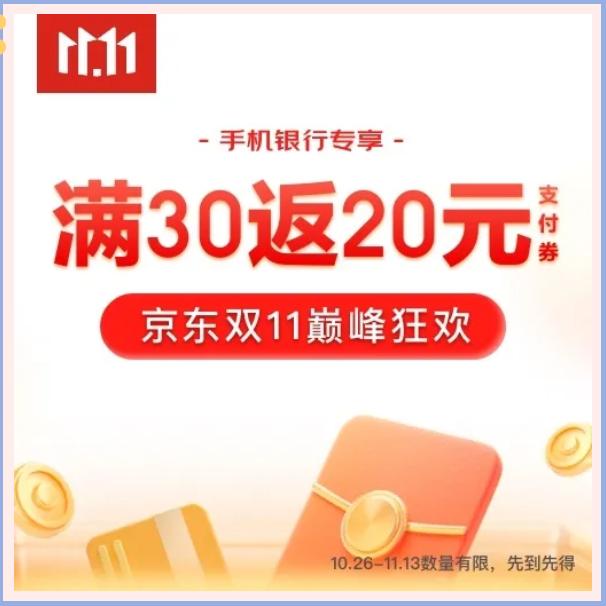 中国银行 X 京东 手机银行 满30元返20元券