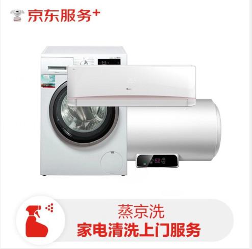 【京东自营 洗护上门服务】空调挂机/洗衣机/热水器任洗一件服务