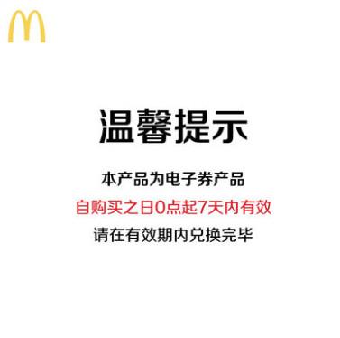 【天猫u先】 麦当劳 薯条(小)单次券
