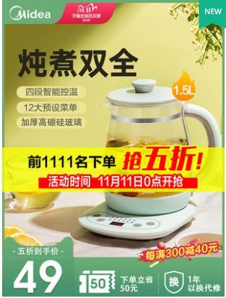 11日0点: Midea 美的 MK-YS15M210 多功能煮茶壶