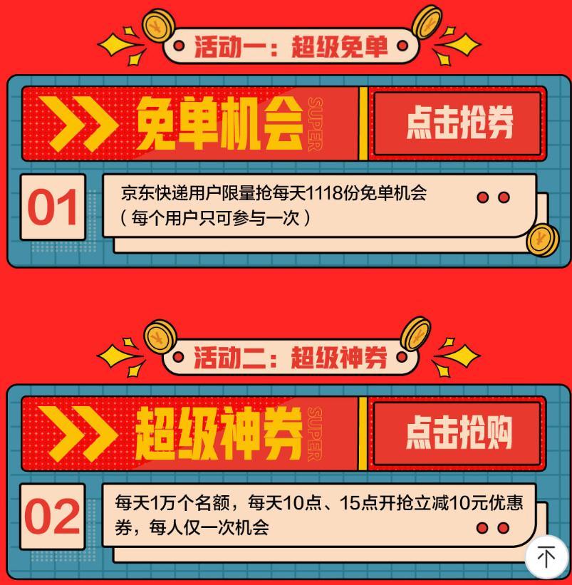 领取备用:京东 快递超能JI 每天抢10元快递立减券