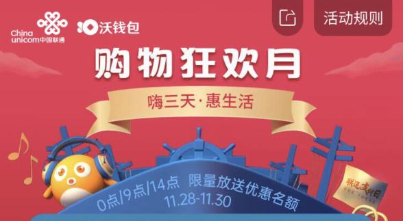 移动端、抢点:中国联通 沃钱包 充话费
