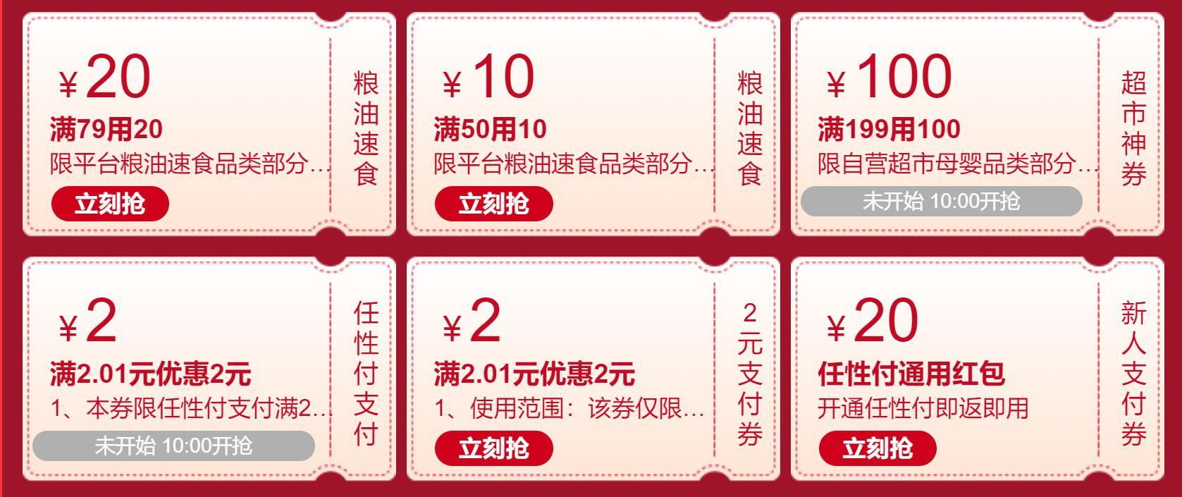领券:苏宁易购 食品嘉年华 199-60支付券